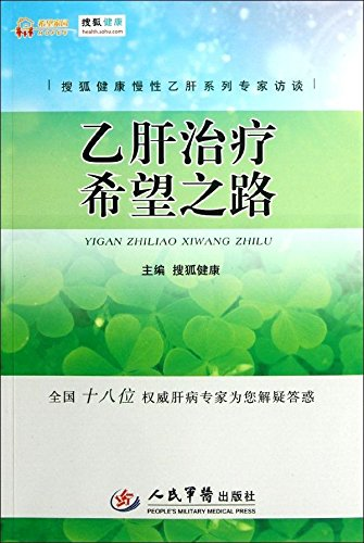 Genuine the Sohu healthy chronic hepatitis B series of expert interviews: the treatment of ...