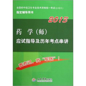 2013 - Pharmacy (division) examination guidance and previous test sites Chuanjiang - the national ...