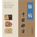 Genuine lung disease the one thousand recipe Hu Shunqiang king but constant(Chinese Edition): HU ...