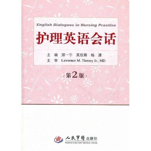 Nursing English conversation (2)(Chinese Edition): ZHENG YI NING . WU XIN JUAN . YANG XIAO
