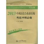 2013 - Integrative practitioner exam sprint - three years national practitioner must do(Chinese ...