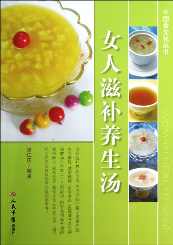 9787509165423: Womans tonic soup (Chinese Edition)