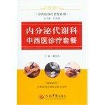 9787509166338: Integrative medicine Subscription Series: Endocrinology and Metabolism integrative medicine package