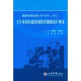 9787509168479: National military standard GJB 7480-2012: surgical site infection prevention and control guidelines Interpretation(Chinese Edition)