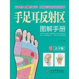 9787509169858: Illustrated Handbook of hand. foot and ear reflex zones - Large Print