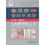 9787509171486: Campbell orthopedic surgery study (Volume 8): Foot and Ankle Surgeons (12th Edition)(Chinese Edition)