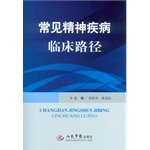9787509174807: Clinical pathways common mental disorders(Chinese Edition)
