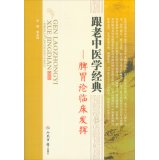 With the old classic stomach medicine on the clinical play(Chinese Edition): LI YONG CHENG