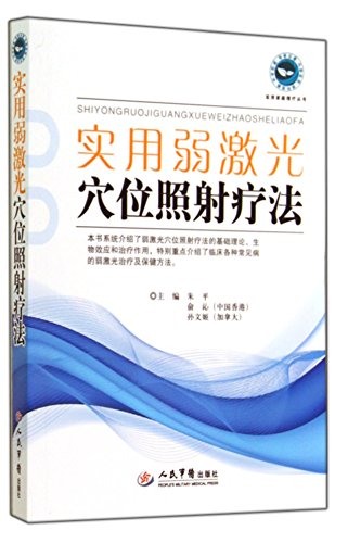 Practical weak laser acupoint irradiation therapy(Chinese Edition): ZHU PING . YU QIN . SUN WEN JI ...