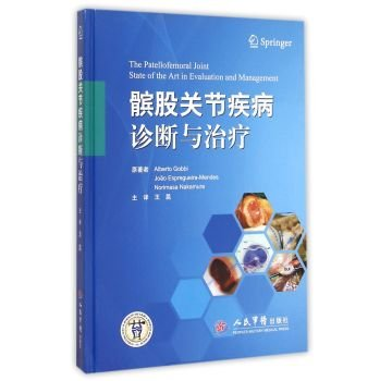 9787509188682: Patellofemoral disease diagnosis and treatment(Chinese Edition)