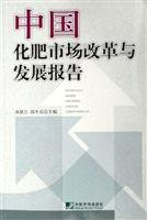 Book tj China Fertilizer Market Reform and: GAO TIE SHENG