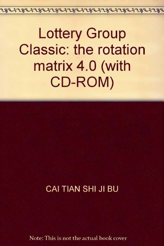 9787509200520: Lottery Group Classic: the rotation matrix 4.0 (with CD-ROM)