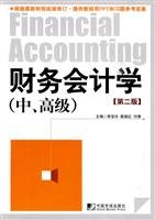 Book tj Financial Accounting ( senior ) Second Edition(Chinese Edition): LI BAO ZHEN . DENG ZHU