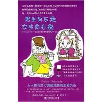 9787509207727: the Boys Go East, while the Girls Turn Right (Chinese Edition)