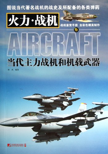 Contemporary main fighter plane and airborne - firepower. Fighter(Chinese Edition): XI FENG