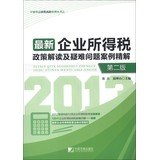 9787509210277: Tao Hua Yi in Tax Risk Management Series: New corporate income tax policy interpretation and difficult problem cases fine solution ( 2nd Edition )(Chinese Edition)