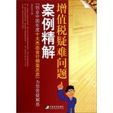 9787509211632: VAT Case refined solution of difficult problems(Chinese Edition)