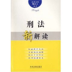 9787509300213: A New Interpretation of the Criminal Code (Paperback)(Chinese Edition)