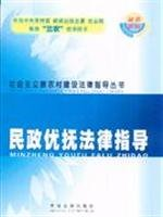 Genuine Books 9787509304358 civil administration legal guidance(Chinese Edition): LI YUN HUI