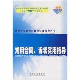 Genuine Books 9787509304570 common contracts. pleadings practical guide 35(Chinese Edition): BAI ...