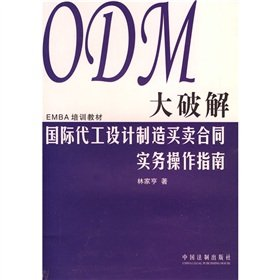 9787509305294: ODM design and manufacture of large crack OEM contract for the sale of international practice Operations Guide (Paperback)