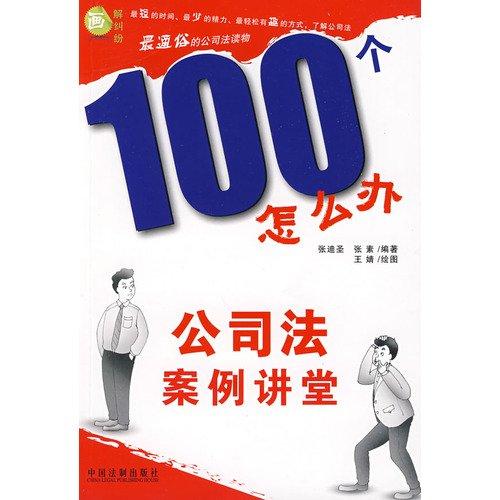 Company Law Case auditorium -100 how do(Chinese Edition): ZHANG DI SHENG BIAN ZHU
