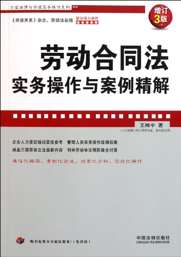 Labor Contract Law Case practical operation and fine solution ( updated version 4 )(Chinese Edition...