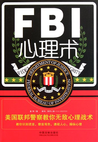 9787509333730: Psychological Strategy of FBI (Chinese Edition)