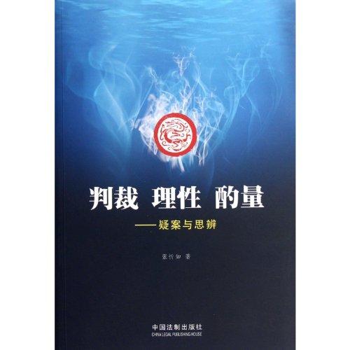 Rational sentence cut proportionally - the Doubtful: ZHANG XIN RU