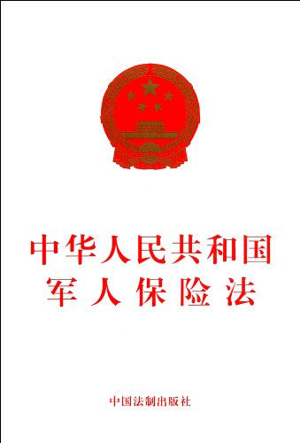 Soldiers Insurance Law of the People's Republic of China(Chinese Edition): BEN SHE BIAN