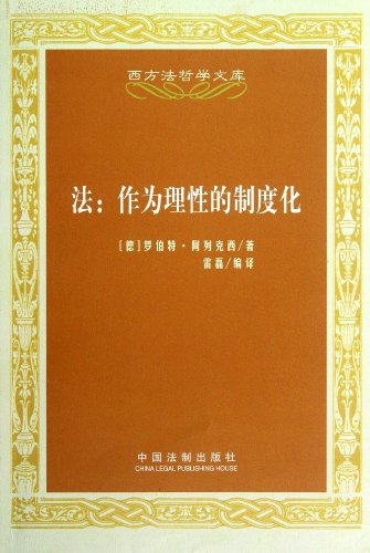 9787509338568: Law: An Institutionalized Rationality (Chinese Edition)
