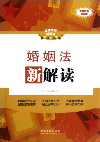9787509338926: The New Explanation to the Maritial Law(fully upgraded third edition)/the new explanation to laws and regulations (Chinese Edition)