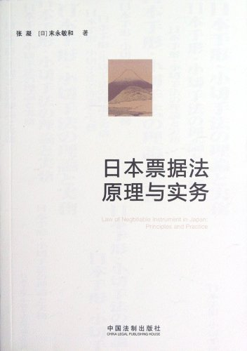 Genuine] Japan Negotiable Instruments Law Principles and Practices of Pershing(Chinese Edition): ...