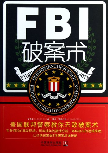 9787509343142: FBIs Crime Detection Strategies (Chinese Edition)