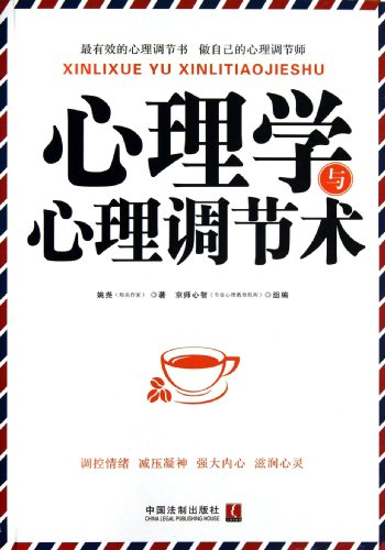 9787509347133: Psychology and psychological adjustment technique : Psychology World(Chinese Edition)