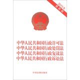 9787509348215: Promotional PRC Administrative Licensing Law of the People's Republic of China of Administrative Punishment Law