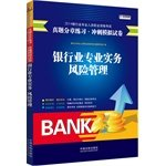 9787509353189: Banking Professional Practice: Risk Management (2014 professional vocational qualification exam online banking sub-chapter exercises sprint simulation papers)(Chinese Edition)