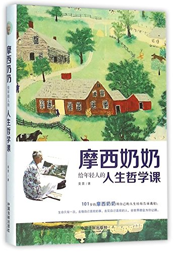 9787509371046: Life Lessons Taught to the Youth by Granny Mose (Chinese Edition)