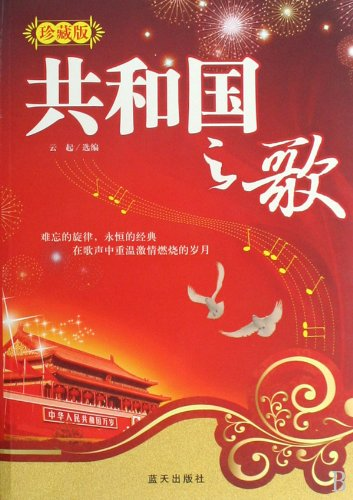 Song of the Republic Collector's Edition(Chinese Edition): ZHU ZHE