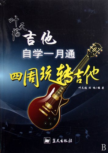 9787509402207: One Month for Guitar Self-study of Ye TianfuFour Weeks to Master Guitar (Chinese Edition)