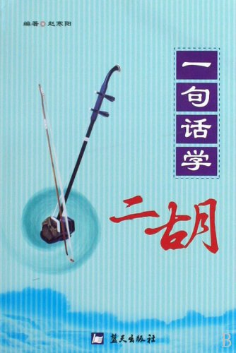9787509402764: One Sentence for Erhu Study (Chinese Edition)
