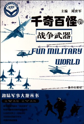 9787509404232: Strange Weapons of War (Chinese Edition)