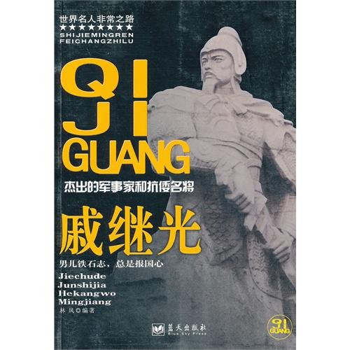 9787509405123: Qi Jiguang (Chinese Edition)