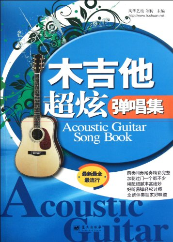 9787509406519: Acoustic Guitar Song book (Chinese Edition)