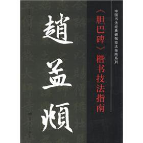 9787509407042: Chinese calligraphy classic rubbings techniques Guide Series: Zhao Mengfu gall Pakistan monument regular script techniques guide(Chinese Edition)