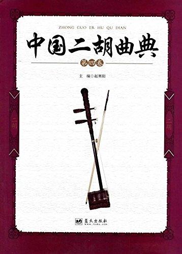 9787509408483: Chinese erhu Code (Volume IV)(Chinese Edition)