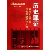 9787509411032: History Historical evidence Republic: American imperialism unreasonably withheld harm Sino-Korean captives(Chinese Edition)