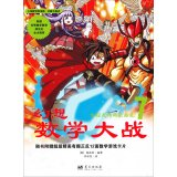 9787509411797: Math Wars Fantasy 7: The two faces of the equation(Chinese Edition)