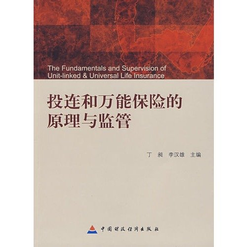 9787509512869: The Fundamentals and Supervision of Unit-linked & Universal Life Insurance (Chinese Edition)