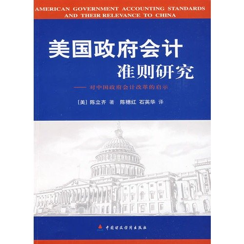 United States Government Accounting Standards Research - China s government Reform of the ...
